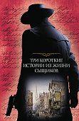 Артур Конан Дойл -Три короткие истории из жизни сыщиков (сборник)