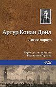 Артур Конан Дойл - Лисий король