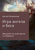 Артем Рыженков -Игра ангела и беса