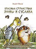 Альберт Иванов -Опасные странствия Хомы и Суслика (сборник)