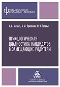 Анна Михайловна Прихожан, Наталия Толстых, Александр Махнач - Психологическая диагностика кандидатов в замещающие родители
