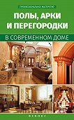 В. Котельников - Полы, арки и перегородки в современном доме