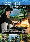Фомаида Кизириду -Постимся по-гречески. Постные блюда греческой монастырской традиции