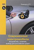 Андрей Кашкаров -Современные электромобили. Устройство, отличия, выбор для российских дорог
