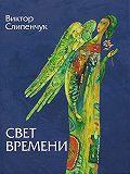 Виктор Слипенчук -Свет времени (сборник)