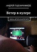 Андрей Пшеничников -Ветер в кулере. Жизнь автора в Интернете