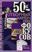Питер Арнольд -50 отборных карточных фокусов