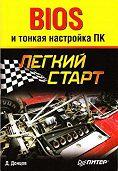 Дмитрий Донцов - BIOS и тонкая настройка ПК. Легкий старт