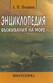Александр Потапов -Энциклопедия выживания на море