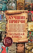 Екатерина Мишаненкова - Лучшие притчи. Большая книга. Все страны и эпохи