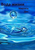 Марсель Дан -Вода жизни