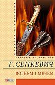 Генрик Сенкевич -Вогнем і мечем