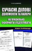 Вікторія Садовнича -Сучасні ділові документи та папери. Як правильно оформити і підготувати. Зразки та приклади