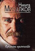 Никита Михалков -Публичное одиночество