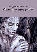 Владимир Невский -Удивительное рядом