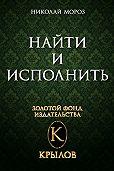 Николай Мороз - Найти и исполнить