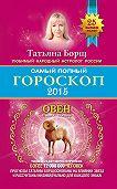 Татьяна Борщ - Самый полный гороскоп. Прогноз на 2015 год. Овен