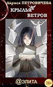 Лариса Петровичева -Крылья ветров (сборник)