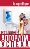 Виктория Ширинг -Алгоритм Успеха. Десять Заповедей
