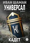 Иван Шаман -Универсал 2: Кадет