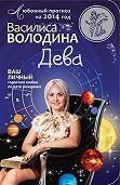 Василиса Володина - Дева. Любовный прогноз на 2014 год