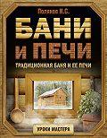 Илья Поляков -Бани и печи. Традиционная баня и ее печи