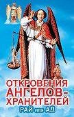 Ренат Гарифзянов -Откровения ангелов-хранителей. Рай или Ад. Переселение душ