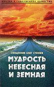 Олег Стеняев -Мудрость небесная и земная. Беседы на Соборное послание святого апостола Иакова