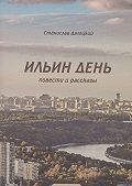 Станислав Далецкий -Ильин день. Сборник