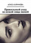 Алиса Каримова -Правильный уход закожей лица зимой