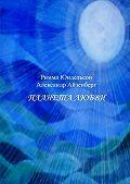 Александр Айзенберг, Римма Юндельсон - Планета любви. Лирические песни всопровождении фортепиано
