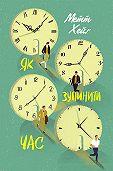 Мэтт Хейг -Як зупинити час