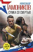 Александр Тамоников -Сумка со смертью