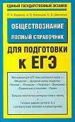 П. А. Баранов -Обществознание. Полный справочник для подготовки к ЕГЭ