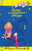 Ирина Молчанова -Когда улыбаются звезды