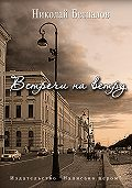 Николай Беспалов - Встречи на ветру