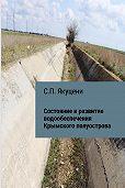 Сергей Якуцени -Состояние и развитие водообеспечения Крымского полуострова
