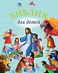 Священное писание -Библия для детей