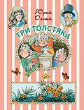Юрий Олеша -Три Толстяка: сказочная повесть