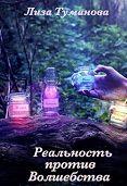 Лиза Туманова -Реальность против Волшебства
