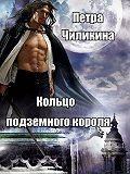 Петра Чиликина -Кольцо подземного короля