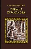 Григорий Данилевский -Княжна Тараканова (сборник)