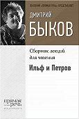Дмитрий Быков - Ильф и Петров