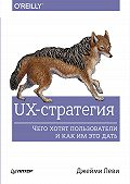 Джейми Леви -UX-стратегия. Чего хотят пользователи и как им это дать
