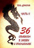 Тень Дракона -36стратагем влюбви иотношениях. ЧастьII