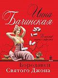 Инна Бачинская -Бородавки святого Джона
