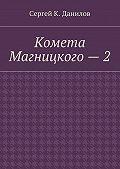 Сергей Данилов -Комета Магницкого – 2