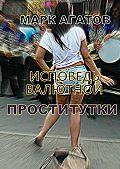 Марк Агатов -Исповедь валютной проститутки