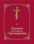Сборник -Правило ко Святому Причащению