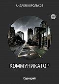 Андрей Корольков -Коммуникатор